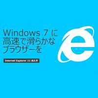 IE11_release.JPG