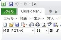 Excel_classicmenu.jpg