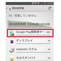 google_play_deveropper.jpg